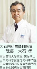 大石内科胃腸科医院 院長 大石 孝