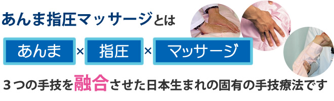 あんま指圧マッサージとは「あんま」「指圧」「マッサージ」3つの手技を融合させた日本生まれの固有の手技療法です