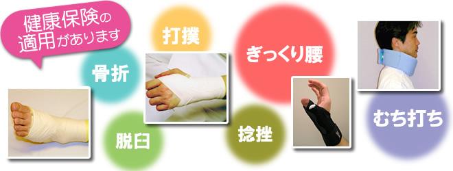 整骨/健康保険の適用があります