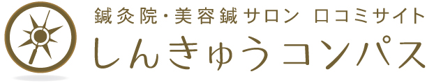 鍼灸コンパス東銀座整骨院ページ
