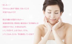 東銀座鍼灸院の美容鍼灸