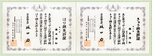 藤本副院長・国家資格免許証