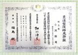 小濱顕周・国家資格免許証
