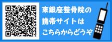 東銀座整骨院の携帯サイト・QRコード