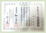 西田友子・国家資格免許証