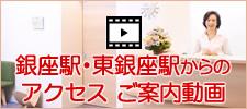 アクセスご案内動画